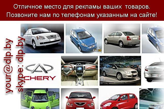 Запрос: «авто чере», рубрика: Марки легковых автомобилей