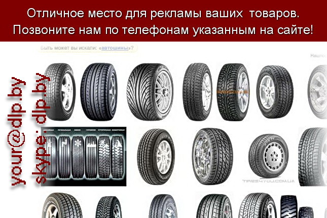 Запрос: «авто шина», рубрика: Автомобили