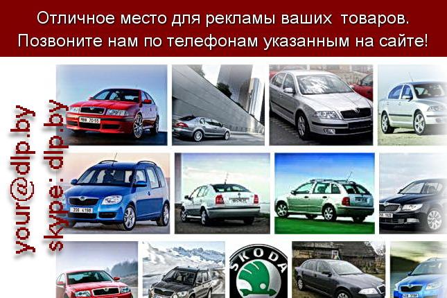 Запрос: «авто шины», рубрика: Автозапчасти