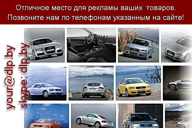 Запрос: «audi тюнинг», рубрика: Марки легковых автомобилей