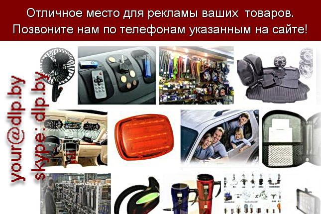 Запрос: «автоаксессуары», рубрика: Автомобили