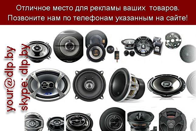 Запрос: «автоакустика», рубрика: Автомобили