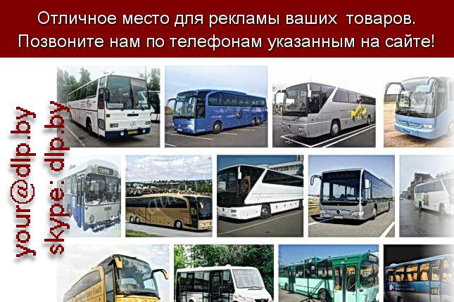 Запрос: «автобус мерседес», рубрика: Марки грузовых автомобилей