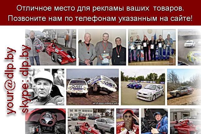 Запрос: «автогонщики», рубрика: Автоспорт