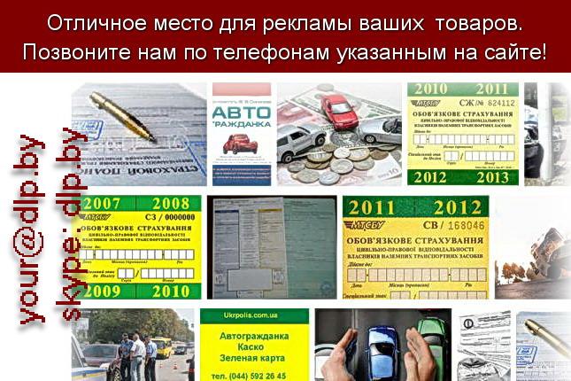Запрос: «автогражданка», рубрика: Автострахование