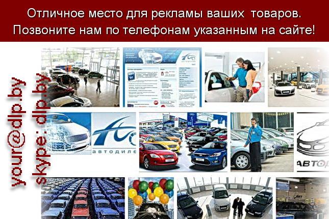 Запрос: «автодилер», рубрика: Автосалоны