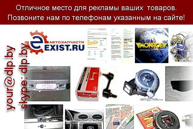 Запрос: «автозапчасти exist», рубрика: Автозапчасти