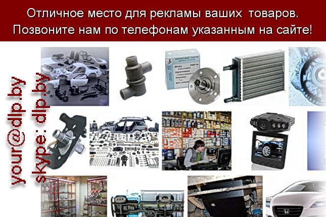 Запрос: «автозапчасти газ», рубрика: Автозапчасти
