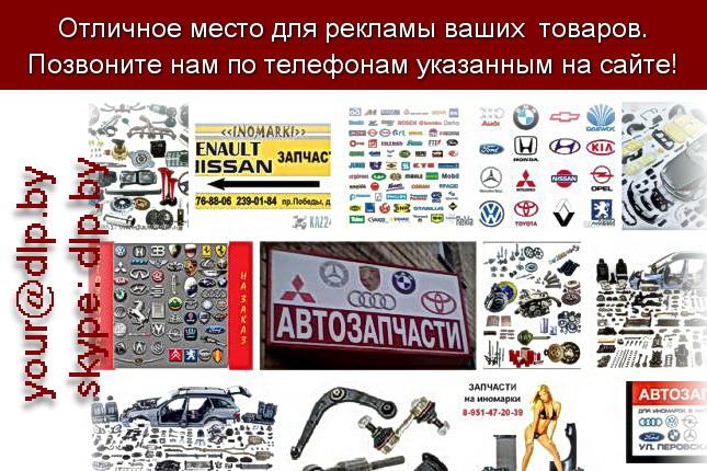 Запрос: «автозапчасти для автомобилей», рубрика: Автозапчасти