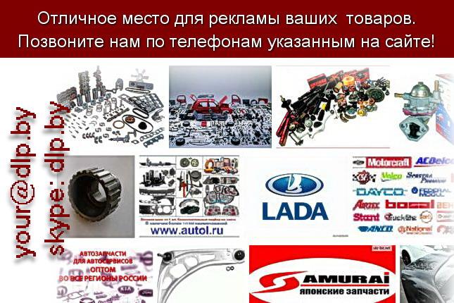 Запрос: «автозапчасти москва», рубрика: Автозапчасти