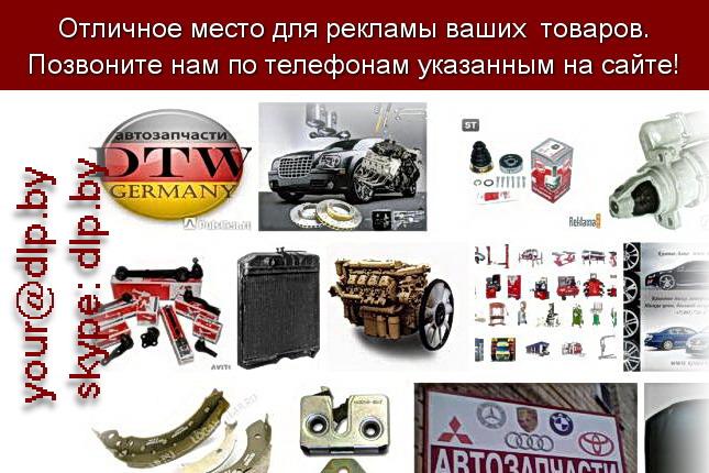 Запрос: «автозапчасти форд», рубрика: Автозапчасти