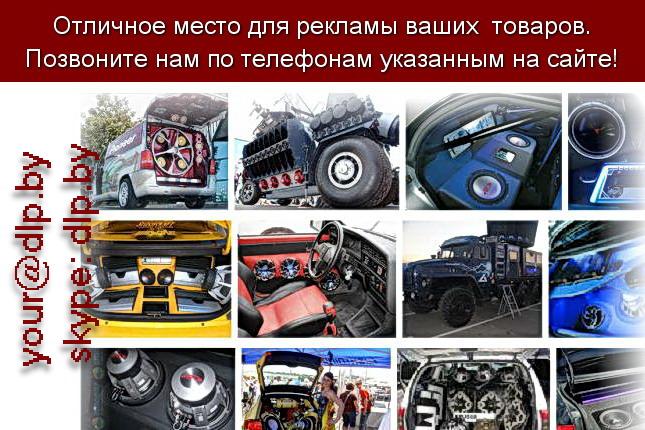Запрос: «автозвук», рубрика: Автомобили