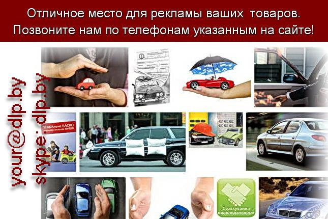 Запрос: «автокаско», рубрика: Автострахование