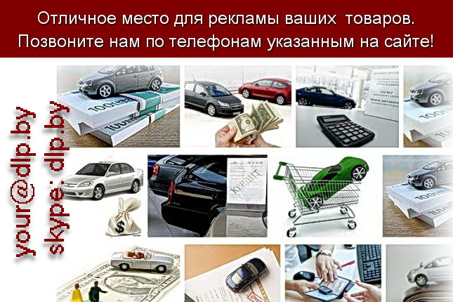 Запрос: «автокредит», рубрика: Автомобили