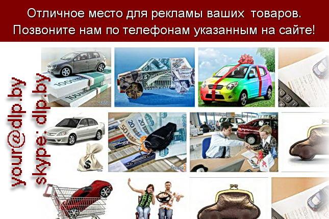 Запрос: «автокредитование», рубрика: Автомобили