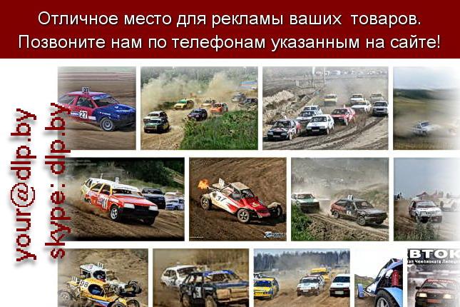 Запрос: «автокросс 2012», рубрика: Автоспорт