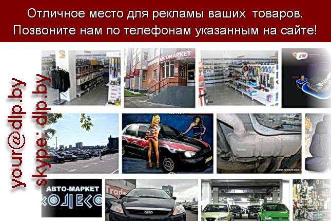 Запрос: «автомаркет», рубрика: Автомобили