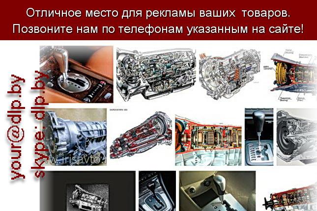 Запрос: «автоматическая коробка передач», рубрика: Автозапчасти