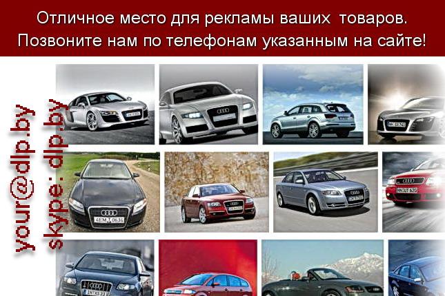 Запрос: «автомобили kia», рубрика: Марки легковых автомобилей