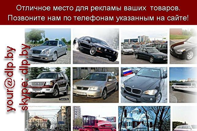 Запрос: «автомобили в кредит», рубрика: Автомобили