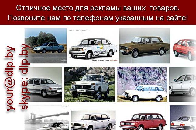 Запрос: «автомобили в Минске», рубрика: Автомобили