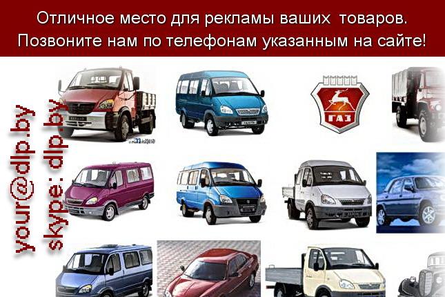 Запрос: «автомобили видео», рубрика: Автомобили