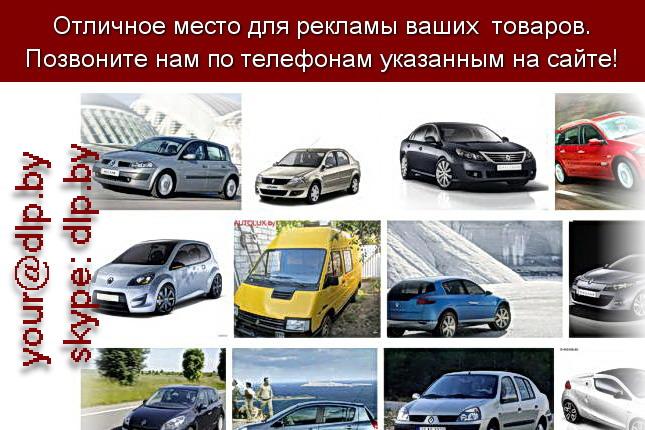 Запрос: «автомобили пежо», рубрика: Марки легковых автомобилей