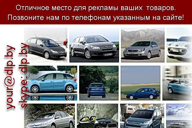 Запрос: «автомобили с пробегом», рубрика: Автомобили