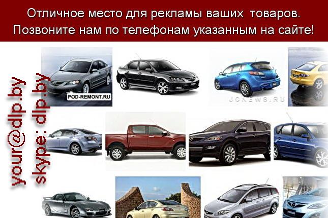 Запрос: «автомобиль мазда», рубрика: Марки легковых автомобилей