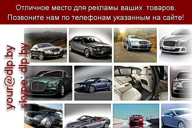 Запрос: «bentley gt», рубрика: Марки легковых автомобилей