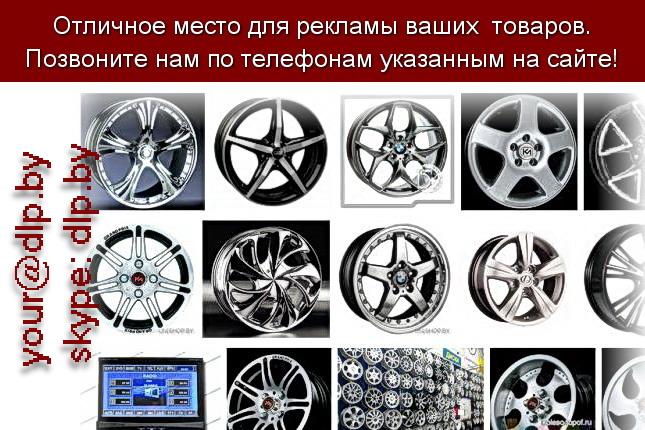 Запрос: «автомобильные диски», рубрика: Автомобили