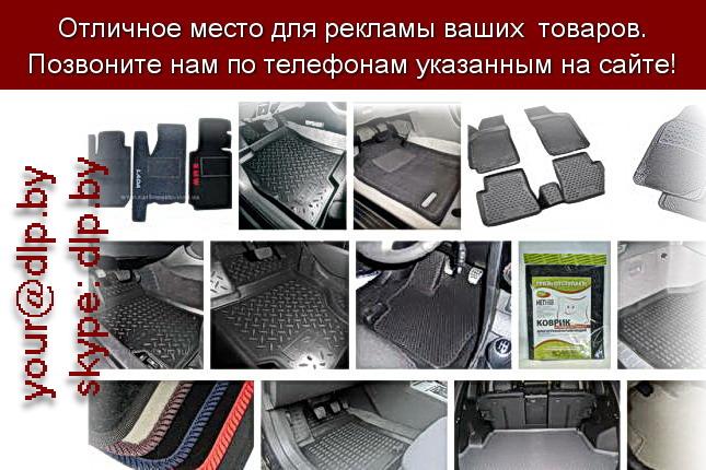 Запрос: «автомобильные коврики», рубрика: Автомобили