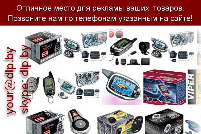 Запрос: «автомобильные сигнализации», рубрика: Автомобили