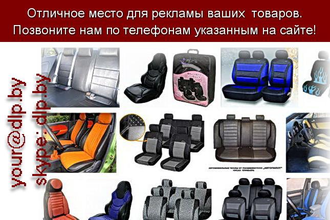 Запрос: «автомобильные чехлы», рубрика: Автомобили