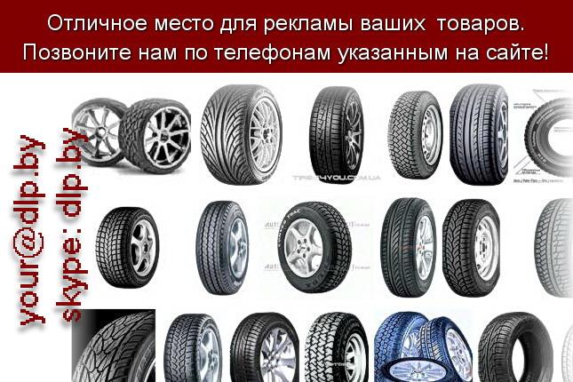 Запрос: «автомобильные шины», рубрика: Автозапчасти