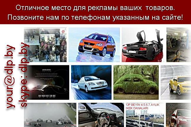 Запрос: «автоновости», рубрика: Автомобили