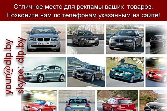 Запрос: «bmw», рубрика: Марки легковых автомобилей
