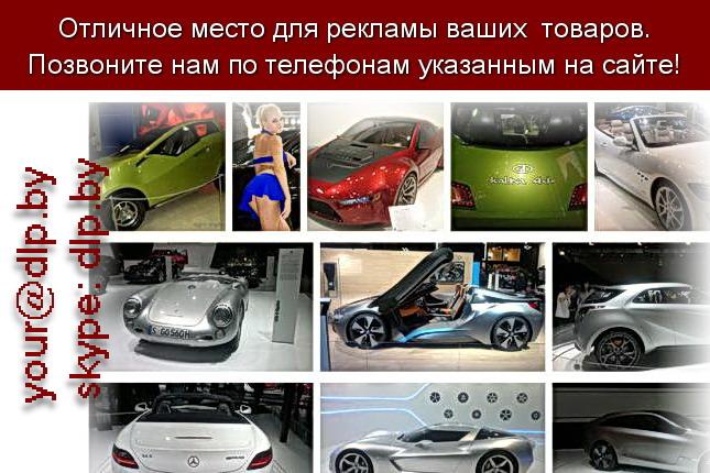 Запрос: «автосалон», рубрика: Автомобили