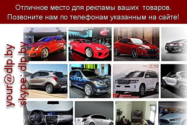 Запрос: «автосалон 2012», рубрика: Автосалоны