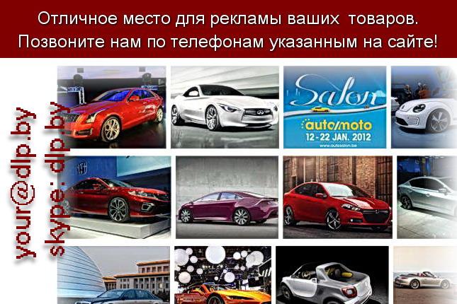 Запрос: «автосалон 2012 крокус», рубрика: Автосалоны