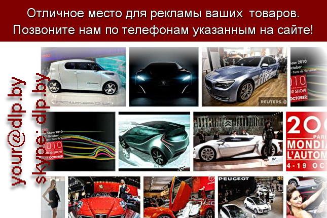 Запрос: «автосалон 2012 фото», рубрика: Автосалоны