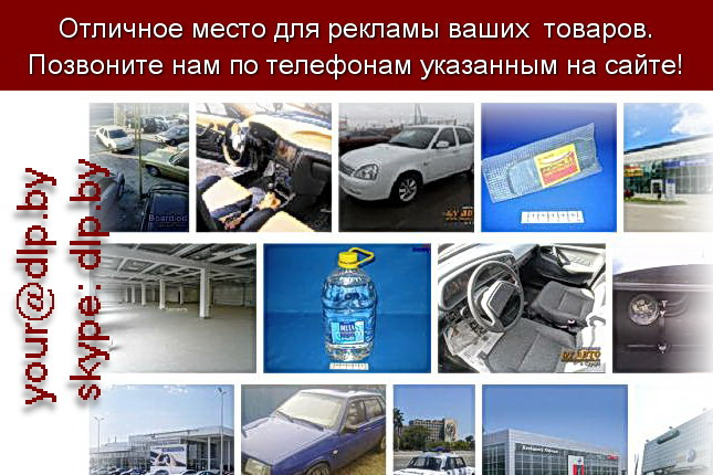 Запрос: «автосалон вакансии», рубрика: Автосалоны
