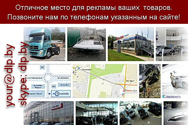 Запрос: «автосалон г», рубрика: Автосалоны