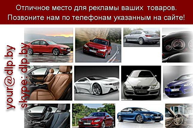 Запрос: «bmw 1», рубрика: Марки легковых автомобилей