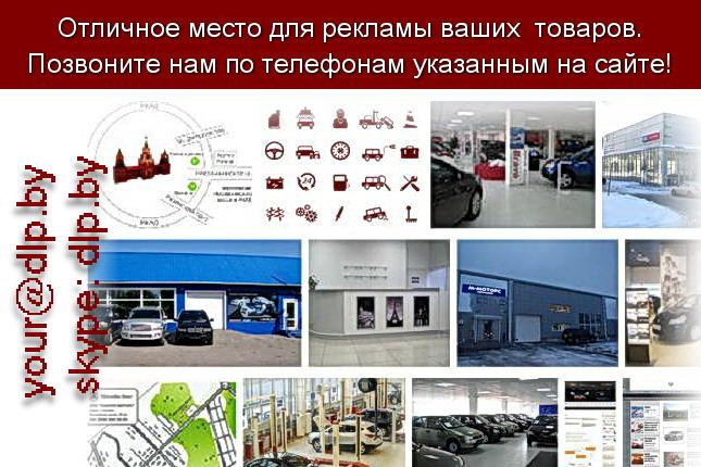 Запрос: «автосалон москва 2012», рубрика: Автосалоны