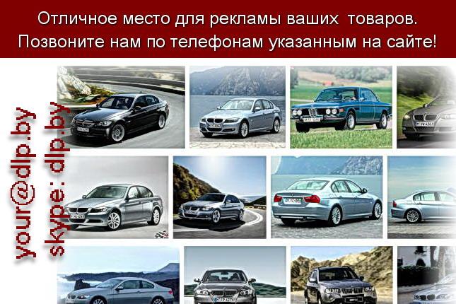 Запрос: «bmw 2012», рубрика: Марки легковых автомобилей
