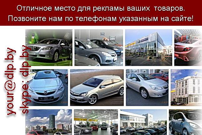 Запрос: «автосалон новинки 2012», рубрика: Автосалоны