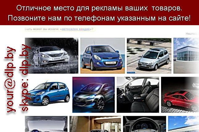 Запрос: «автосалон хонда», рубрика: Автосалоны