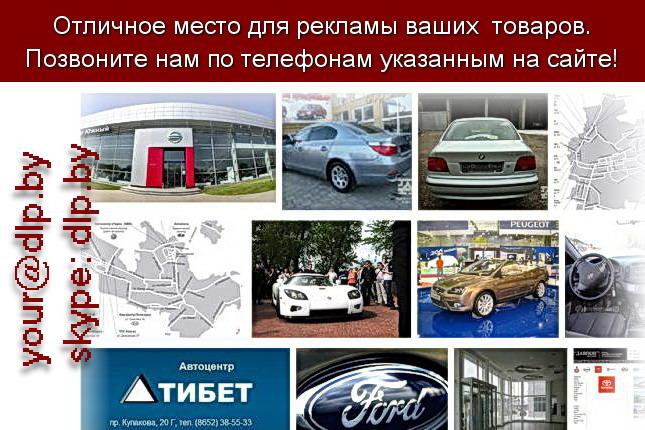 Запрос: «автосалоны города», рубрика: Автосалоны
