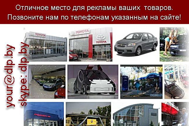 Запрос: «автосалоны донецка», рубрика: Автосалоны